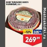 Лента супермаркет Акции - Пирог Малиновый