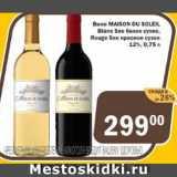 Вино Maison du soleil, Объем: 0.75 л