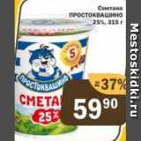 Сметана Простоквашино 25%, Вес: 315 г