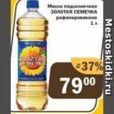 Масло подсолнечное Золотая семечка, Объем: 1 л