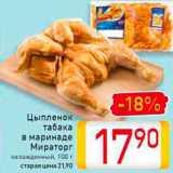 Магазин:Билла,Скидка:Цыпленок табака в маринаде Мираторг