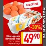 Скидка: Яйцо куриное Волжское утро