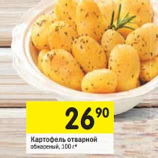 Калорийность картошка отварная с