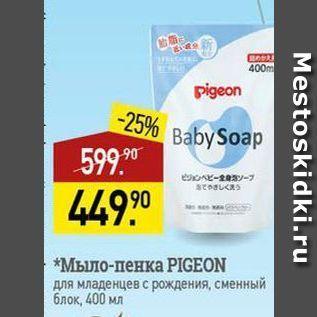 Акция - Мыло-пенка РIGEON