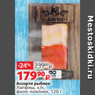 Акция - Ассорти рыбное Лапфиш, х/к, филе-ломтики, 120 г