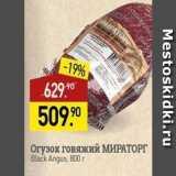 Мираторг Акции - Огузок TOBADK MИPATOPT Black Angus