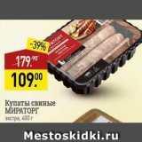 Магазин:Мираторг,Скидка:Купаты свиные МИРАТОРГ