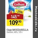 Скидка: Сыр MOZZARELLA Galbani
