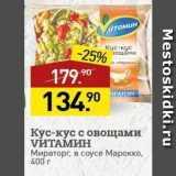 Скидка: Кус-кус с овощами VИТАМИН Мираторг