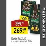 Кофе РAULIG, Вес: 250 г