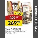 Чай BASILUR Китайски, Вес: 100 г