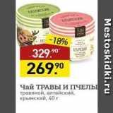 Чай ТРАВЫ И ПЧЕЛЫ, Вес: 40 г