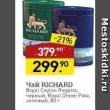Чай RICHARD Royal Ceylon Regatta, Вес: 80 г