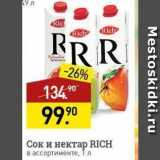 Мираторг Акции - Сок и нектар RICH