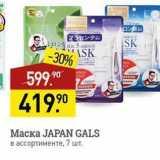 Мираторг Акции - Маска JAPAN GALS