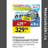 Мираторг Акции - Порошок стиральный CLEAN