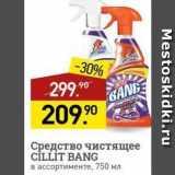 Мираторг Акции - Средство чистящее CILLIT BANG