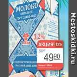 Авоська Акции - Молоко Тяжин 3,2%