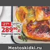 Магазин:Виктория,Скидка:Окорочка гриль 1 кг