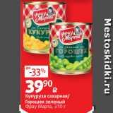 Магазин:Виктория,Скидка:Кукуруза сахарная/ Горошек зеленый Фрау Марта, 310 г