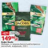 Скидка: Кофе Якобс Монарх, в зернах/молотый/эспрессомолотый, жареный, 230 г