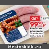 Скидка: Колбаски для гриля Останкино, охл., 330 г