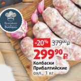 Колбаски Прибалтийские охл., 1 кг, Вес: 1 кг