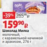 Шоколад Милка молочный, с карамельной начинкой и арахисом, 276 г, Вес: 276 г