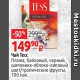 Чай Тесс Плэжа, байховый, черный, шиповник-яблоко-липовый цвет/тропические фрукты, 100 пак.