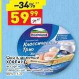 Скидка: Сыр плавленый Д ХОХЛАНД