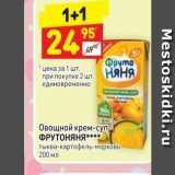 Магазин:Дикси,Скидка:Овощной крем-суп, ФРУТОНЯНЯ
