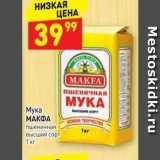 Магазин:Дикси,Скидка:Мука МАКФА