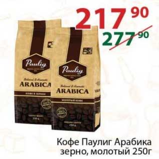 Кофе в зернах ferarra для кофемашин 2 кг