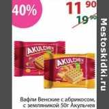 Магазин:Полушка,Скидка:Вафли Венские Акульчев