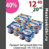 Магазин:Полушка,Скидка:Продукт йогуртный Фруттис