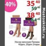 Скидка: Носки женские Палама 40 ден, 20 ден 2 пары
