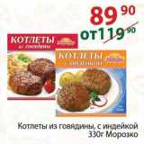 Магазин:Полушка,Скидка:Котлеты из говядины, с индейкой Морозко