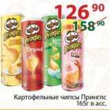Картофельные чипсы Принглс , Вес: 165 г