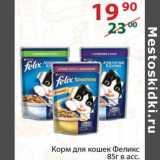 Корм для кошек Феликс, Вес: 85 г