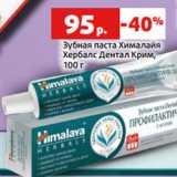 Зубная паста Хималайя Хербалс Дентал Крим, 100 г, Вес: 100 г
