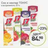 Сок и нектар Тонус , Объем: 0.9 л