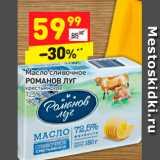 Магазин:Дикси,Скидка:Масло сливочное РОМАНОВ ЛУГ 72,5%
