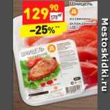 Магазин:Дикси,Скидка:Шницель из свинины охлажденный