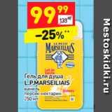 Гель для душа L.P.MARSEILIAIS , Объем: 250 мл
