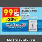 Зубная паста BLEND-A-MED , Объем: 100 мл