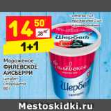 Магазин:Дикси,Скидка:Мороженое ФИЛЕВСКОЕ АЙСБЕРРИ