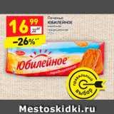 Магазин:Дикси,Скидка:Печенье ЮБИЛЕЙНОЕ