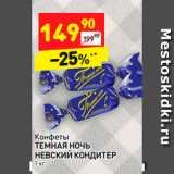 Конфеты ТЕМНАЯ НОЧЬ НЕВСКИЙ КОНДИТЕР , Вес: 1 кг