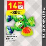 Конфеты ЖИВИНКА КОНТИ, Вес: 100 г