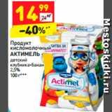 Магазин:Дикси,Скидка:Продукт кисломолочный исломолочный АКТИМЕЛЬ